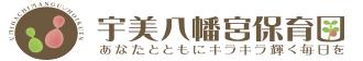 社会福祉法人 宇美八幡宮保育園